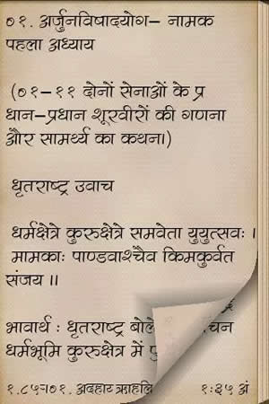 Shrimad Bhagwat Gita In Hindi screenshot 2