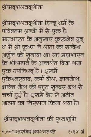 Shrimad Bhagwat Gita In Hindi screenshot 1