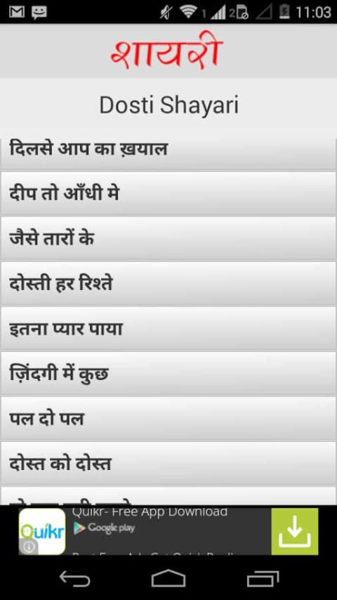 Ishq Shayari Collection screenshot 4