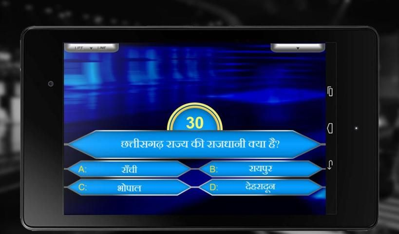 Aap Banoge Crorepati-Hindi screenshot 3