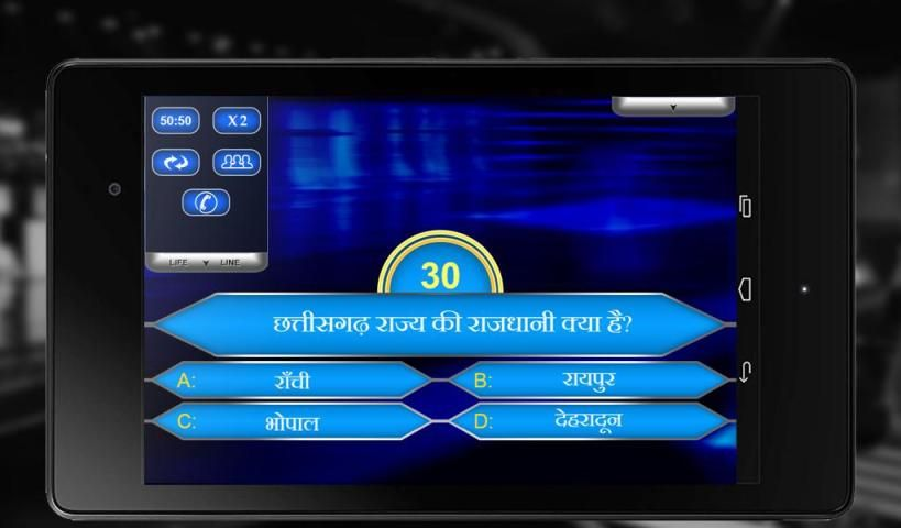 Aap Banoge Crorepati-Hindi screenshot 4