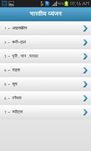 Hindi Recipes Book screenshot 2