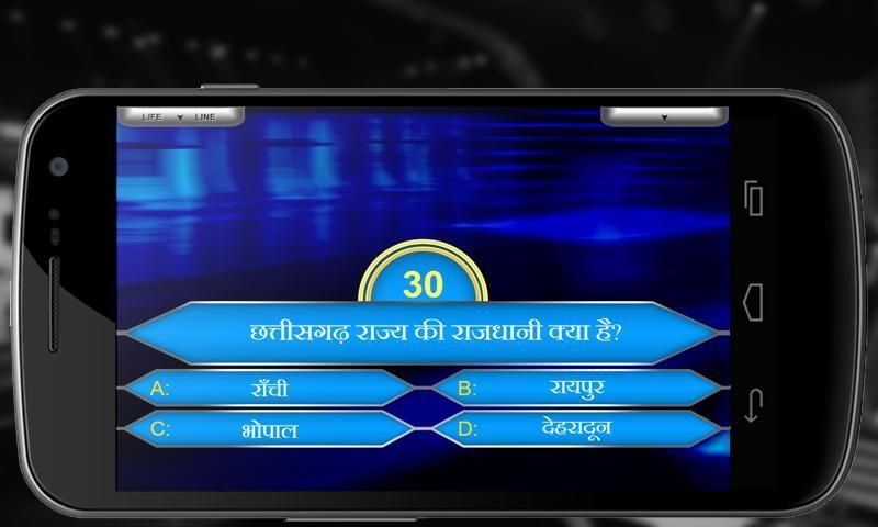 Aap Banoge Crorepati-Hindi screenshot 7