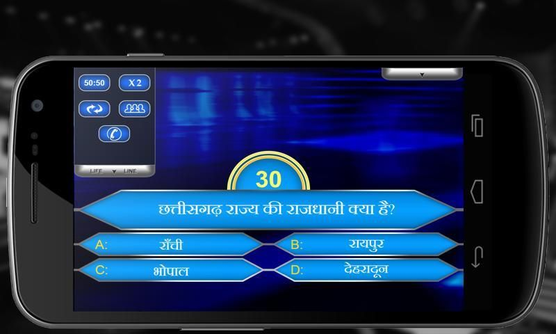Aap Banoge Crorepati-Hindi screenshot 8