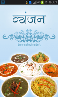 Hindi Recipes Book screenshot 1