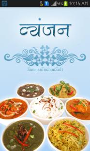 Hindi Recipes Book screenshot 1